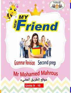 مراجعة شهر أبريل لغة إنجليزية للصف الثاني الاعدادي الترم الثاني 2021 مستر محمد محروس