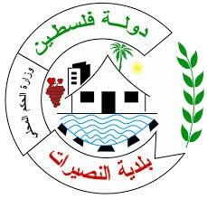 مطلوب عمال عدد (32) - بلدية النصيرات