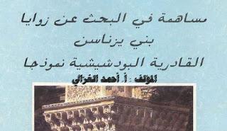تحميل كتاب : مساهمة في البحث عن زوايا بني يزناسن - القادرية البودشيشية نموذجا