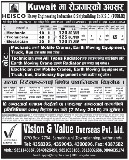 Jobs in Kuwait for Nepali, Salary Rs 44,110