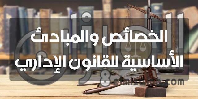 الخصائص والمبادئ الأساسية للقانون الإداري