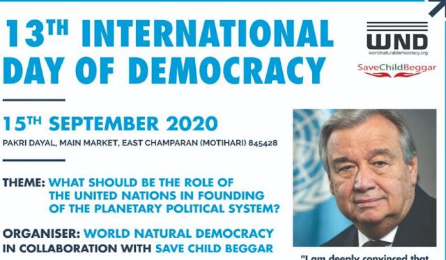 13वें अंतरराष्ट्रीय लोकतंत्र दिवस का पकड़ी दयाल में होगा आयोजन, देश-दुनिया के दिग्गज जुड़ेंगे यहां