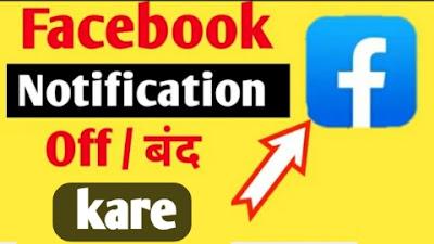 Facebook par notification stop kaise kare
