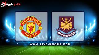 مشاهدة مباراة مانشستر يونايتد ووست هام يونايتد بث مباشر 13-04-2019 الدوري الانجليزي