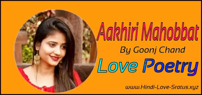 Aakhiri Mohabbat Goonj Chand | Love Poetry Lyrics | G TALKS