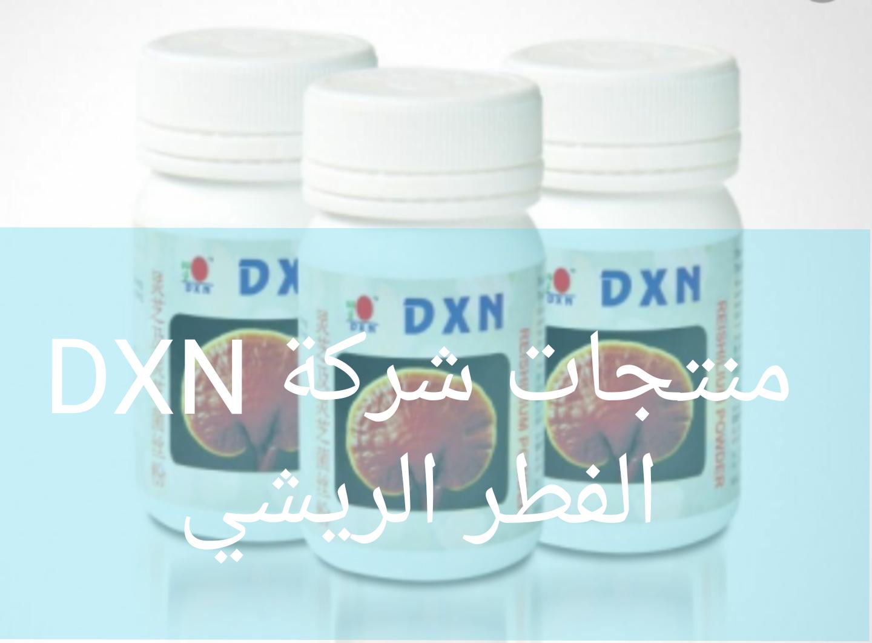 الفطر الريشي جانوديرما ، فوائد الفطر الريشي ، مكونات الفطر الريشي ، استخدام الفطر الريشي ، الأعراض الجانبية للفطر الريشي
