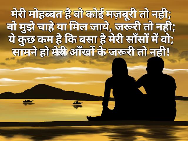 Love shayari | heartbroken Love shayari | प्यार वाला शायरी