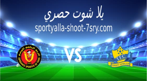 مشاهدة مباراة الترجي وتونجيث بث مباشر اليوم 3-4-2021 دوري أبطال افريقيا