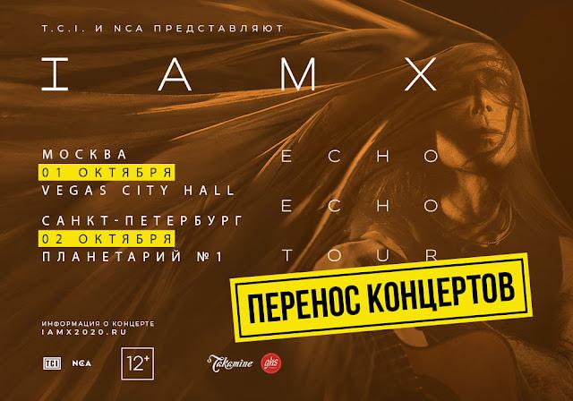 IAMX в России