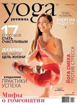 Читать онлайн журнал<br>Yoga Journal (№79 ноябрь 2016)<br>или скачать журнал бесплатно
