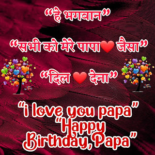 Birthday wishes for father in Hindi pics