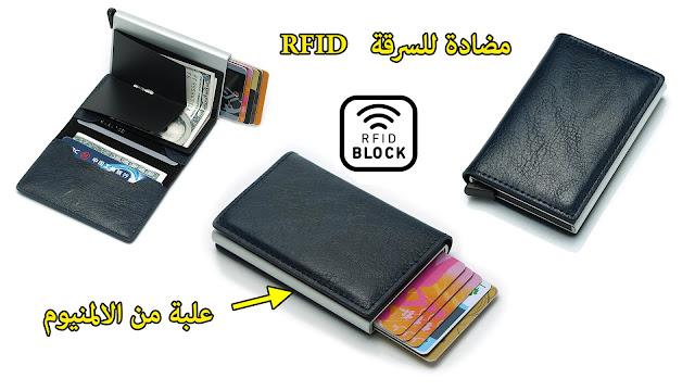 محفظة نقود و بطاقات الائتمان مضادة للسرقة  Anti-Theft RFID Wallet Credit Card Holder Aluminum Case