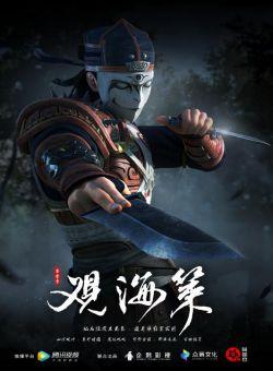 Xem phim Quan Hải Sách - Quan Hai Sach (2018) [16/16 HD]