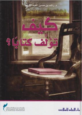 كيف تؤلف كتابا؟ راشد حسين العبد الكريم