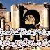 Haq o Yakeen Ka Herat Angez Wakia.