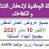 الأنابيك : جميع عروض العمل المعلن عنها ليوم الإثنين 10 ماي 2021 بجميع أنحاء المملكة