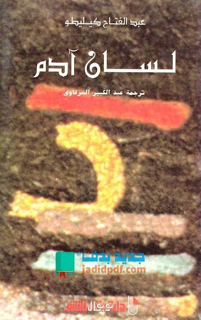 لسان آدم PDF عبد الفتاح كيليطو