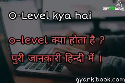 O level kya hai