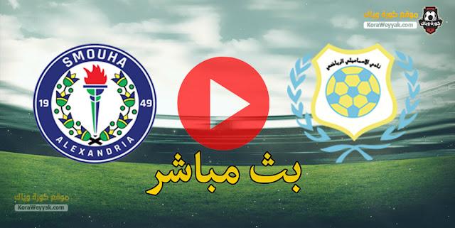 نتيجة مباراة سموحة والإسماعيلي اليوم 27 يونيو 2021 في الدوري المصري
