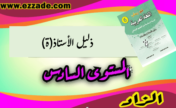 دليل الاستاذ(ة) في رحاب اللغة العربية المستوى السادس طبعة جديدة 2020