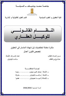 مذكرة ماستر: النظام القانوني للوكيل العقاري PDF