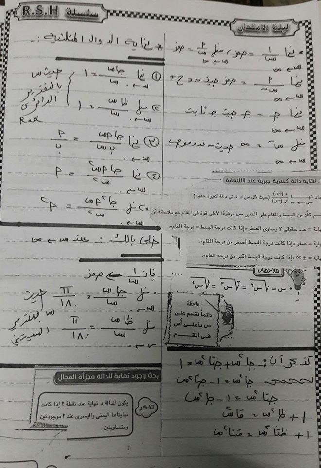 مراجعة رياضيات تانية ثانوي مستر/ روماني سعد حكيم 12