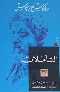 كتاب تأملات ماركوس أوريليوس رواية روايات الأدب العالمي تحميل كتب pdf