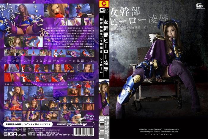 GEXP-32 Wanita Anggota Pangkat Tinggi Menyerah – Komandan Jaromu dari Organisasi Rahasia Egoma
