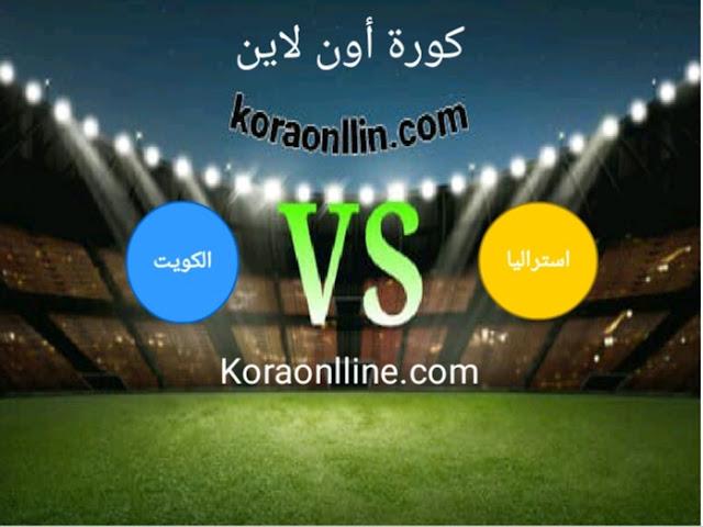 مباراة استراليا مع الكويت اليوم