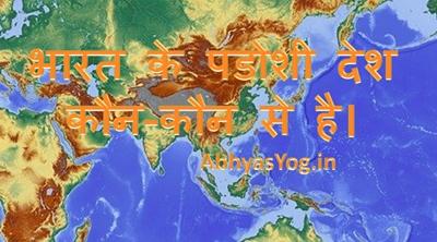 भारत के पडोशी देश कौन-कौन से है।