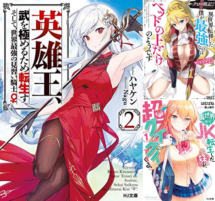 【異世界ラノベ】HJ文庫 創刊14周年フェア(7/9まで)