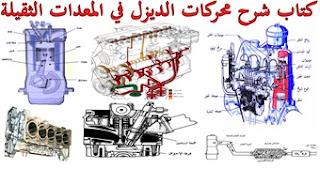 كتاب شرح محركات الديزل في المعدات الثقيلة pdf