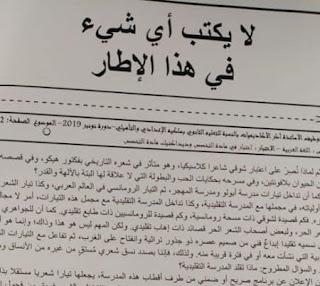 اختبار في مادة اللغة العربية للتعليم الثانوي لمباراة التعليم - دورة نونبر 2019