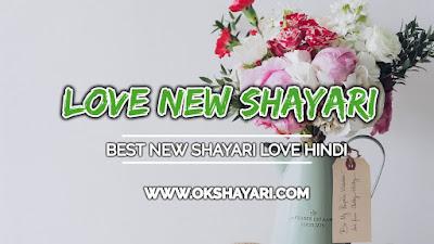new shayari on love latest shayari 2020