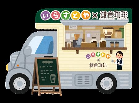 移動式のコラボカフェ(キッチンカーのイラスト)