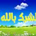 ( الشرك والكفر بالله ) الحذر والحيطة وأجتناب الوقوع فيه