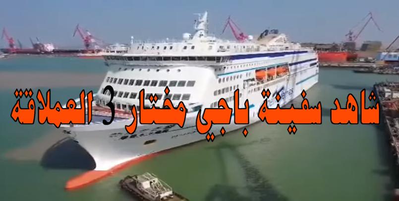 سفينة باجي مختار 3+BADJI-MOKHTAR-3+النقل البحري في الجزائر+السفن التي تسلمتها الجزائر+صور باجي مختار 3+كل شيء عن باجي مخطار 3