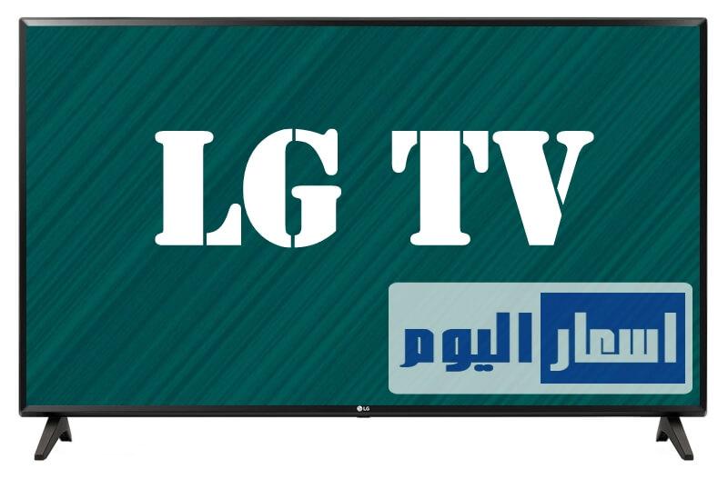 اسعار شاشات LG