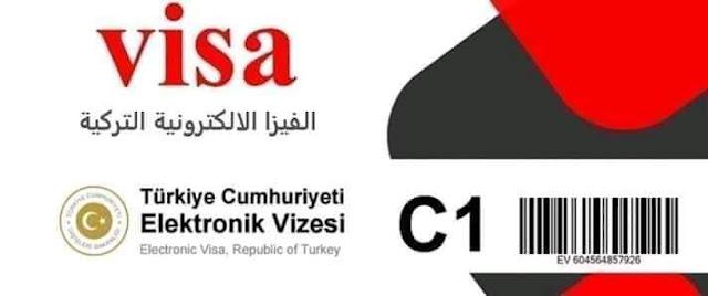 تأشيرة تركيا