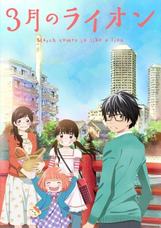 3- Gatsu no Lion (March comes in Like a Lion)