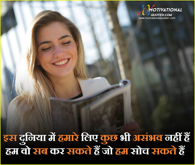 study motivation image in hindi,studying hard for an exam to achieve a good grade is an example of this type of motivation, studies have shown that the most powerful workplace motivator is, study motivation quotes for girls, staying motivated in online learning,