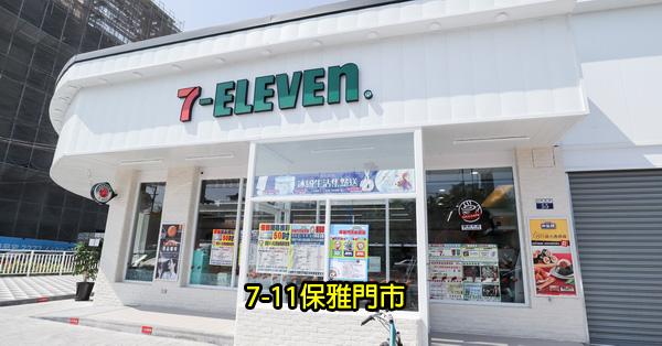 7-11保雅門市|台中沙鹿特色統一超商|白色時尚簡約風格|近龍井交流道