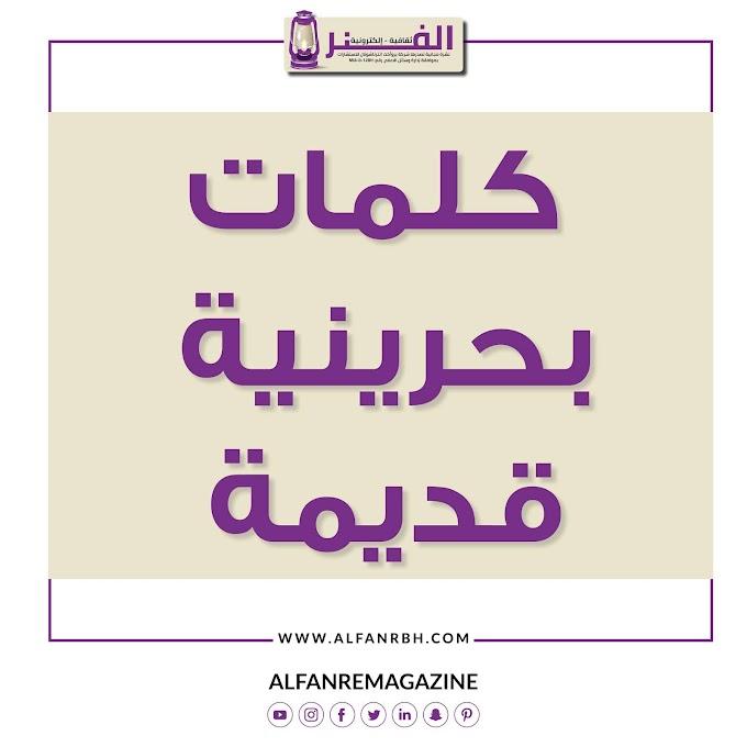 كلمات بحرينية قديمة