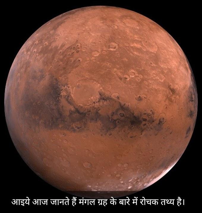 मंगल ग्रह के बारे में रोचक तथ्य जानिए (Interesting facts about Mars)