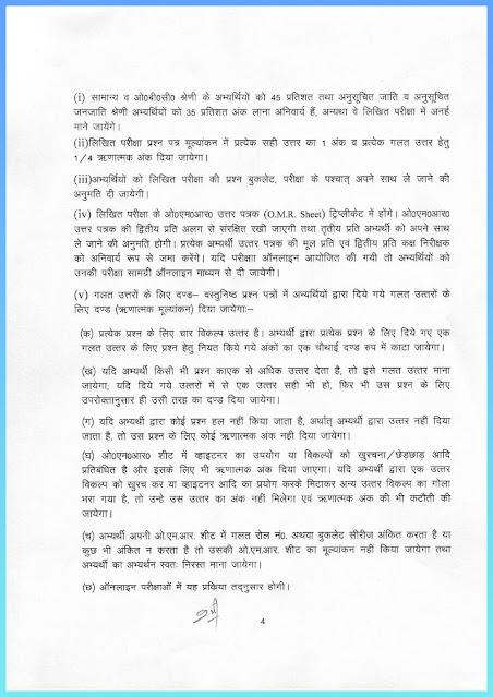 govt-jobs-uttarakhand-subordinate-service-selection-commission-uksssc-recruitment-indiajoblive.com-_page-0004