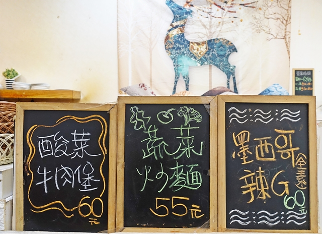 珍愛家蔬食早午餐菜單~汐止素食早餐、台鐵汐科站