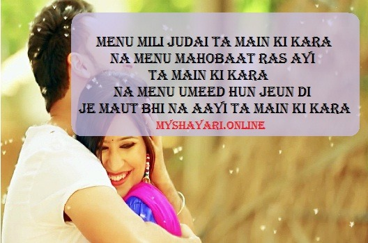Punjabi Love Shayari for Whatsapp, Facebook
