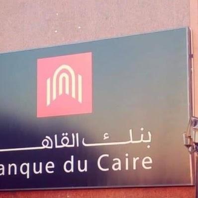 وظائف بنك القاهرة جميع التخصصات مؤهلات عليا وحديثى التخرج التقديم الان