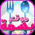 تطبيق موقع بسمة Maw9i3 Basma