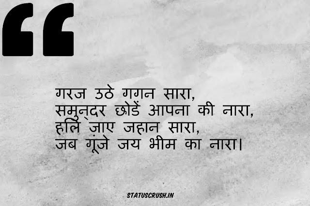 Jay Bhim Attitude Status in Hindi